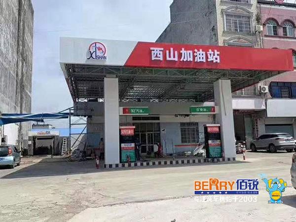 恭贺:广西省北流市西山加油站安装BR-5VF型贝博ios下载ballbet贝博网页登录