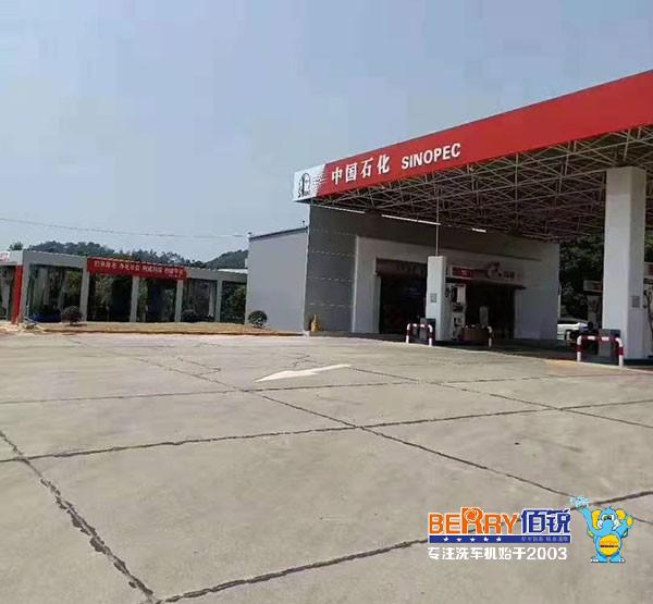 恭贺:湖南省岳阳市中国石化安装BR-11SF型贝博ios下载ballbet贝博网页登录