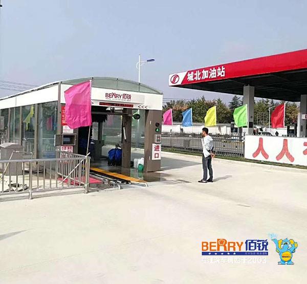恭贺:江苏省连云港市《城北石油》安装CLOUD-10SF型ballbet贝博网页登录