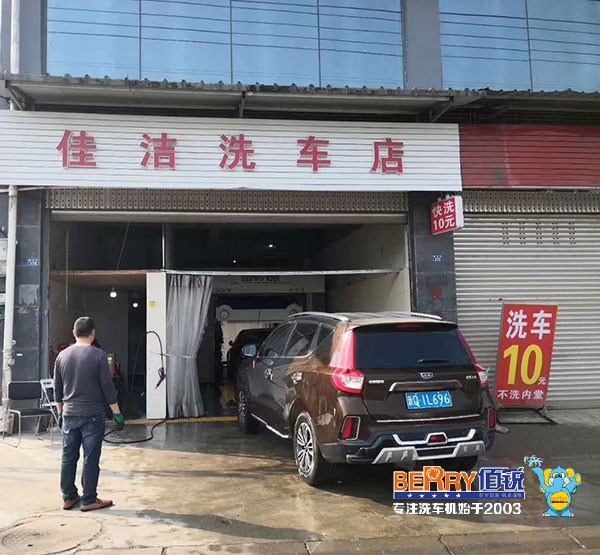 恭贺:四川省成都市《佳洁贝博网页版店》安装CLOUD-5VF型ballbet贝博网页登录